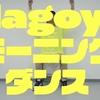 DA PUMP(ダパンプ)のTOMOが「Nagoyaモーニングダンス」で地元に貢献