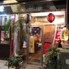 沖縄の冬支度といえば…おでん!東京の沖縄料理屋のおでんをチェック