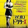 【映画】アメリカン・ドクター X【American Mary】