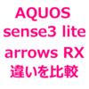 【AQUOS sense3 liteと、arrows RXを、比較】スペック、サイズ、重さ、カメラ性能、バッテリーの持ちなど。どっちがいい?