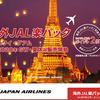 海外JAL楽パックが大改善!? 今後はチェック必須になりそうです
