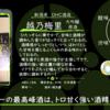 【火曜日の辛口一杯】越乃梅里 大吟醸原酒【FUKA🍶YO-I】