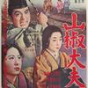 映画日記2018年3月8日~10日/溝口健二(1898-1956)のトーキー作品(10)1954年の3作品