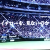 ICHIRO、7年ぶり日本でプレイ。