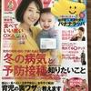 NHKアナの育休後退職のニュースを見て