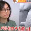 高橋美穂テコンドー協会理事が過呼吸!問題は金原会長か?