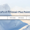 Trip.com/PointsPLUSプログラムにターキッシュ・エアラインズとフィンランド航空が追加
