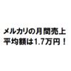 メルカリで月3万円以上稼ぐ人は60代!全体平均は月1.7万円。