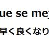 スペイン語で『早く良くなりますように』は、『 Que se mejore pronto.』