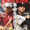 テニス錦織選手の強さを示す歴代No.1の数字とは?