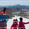 033 2021GW家族3人スキー遠征①
