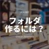 KNIME - ファイルパスを操る1 - 今日の日付のフォルダを作る Create Directory