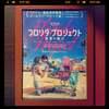 【映画】フロリダ・プロジェクト 真夏の魔法