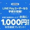 LINE 仮想通貨販売所 BITMAX 新規口座開設した方 全員に1000円相当の仮想通貨プレゼント‼️