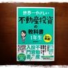 【5刷できました】世界一やさしい 不動産投資の教科書 1年生:不動産投資をはじめようと思ったら読む本をつくりました。