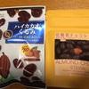 糖質控えめなチョコレート菓子たち!お勧め!