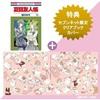 セブン限定特典ブックカバー付!「夏目友人帳24巻」が発売になりますよ♪