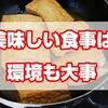 美味しいごはんを食べてますか?①