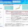 第45回 労働安全コンサルタント筆記試験(H29)②