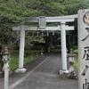 【熊野詣】寄り道・入鹿八幡宮