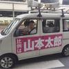 比例は『山本太郎』
