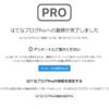 あけましてはてなブログproに移行&ブログ名変更