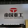 下町ロケットの帝国重工の社旗を諏訪圏工業メッセで見てきました