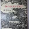 石川啄木ダークサイド