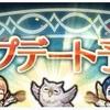 【FEH】アップデート予告 ver4.11.0