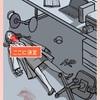 【ナゾトキの時間】STAGE06「当直医の悲劇」の攻略
