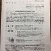 [5950]日本パワーファスニング 株主総会 レポート