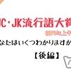 『JC・JK流行語大賞2019年上半期』あなたはいくつわかりますか?【後編】