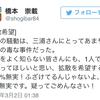 橋本崇載八段、渾身の謝罪は意外と絶妙手かもしれない
