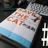 『SAVE THE CAT』を読んでストーリー作りを勉強してみた#2「500ページの夢の束」