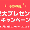 ハピタスの紹介制度「シェアハピ」で1000円分もらえる♪7日以内が条件ですが、何をすればいいか記載!