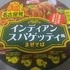 【カップ麺】ジモト麺 名古屋発 インディアンスパゲッティ風まぜそば食べてみました♪