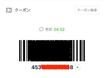 【QR決済】ポイントが... LINE PAYの落とし穴? LINEPAYカードを使うべき理由