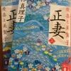 徳川慶喜と正妻
