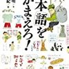 「恣意的」←→「意図的」は言い換え可能か〜飯間浩明氏が考察