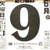 6月9日(火)2020 🌖閏4月18日