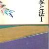 ファクトチェック:芦部信喜教授は東京大学で「立憲主義」を教えなかったのか?~ 『国家と法Ⅰ 憲法』(放送大学印刷教材)から検証する