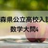 【数学解説】2018青森県公立高校入試問題~大問4~