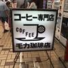名古屋:大須 モカ珈琲店