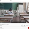 研修で使えるかも?:動画「STEAM/PBLとは」