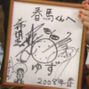 YUZU × HARUMA