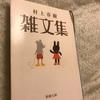 進捗日記 2019年4月14日『村上春樹 雑文集』『昨日の世界』