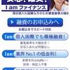 【金融】Iamファイナンス(アイアムファイナンス)