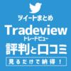 Tradeview(トレードビュー)の評判・口コミのツイートまとめ