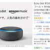 税込999円の衝撃!Amazon Echo dot(第3世代)&「音楽1ヶ月聴き放題権」!!