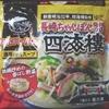 キンレイ 冷凍ちゃんぽん 四海樓 321円(イオン)